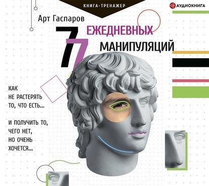 Аудиокнига 77 ежедневных манипуляций (Арт Гаспаров)