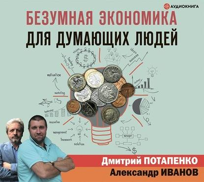 Аудиокнига Безумная экономика для думающих людей (Дмитрий Потапенко)