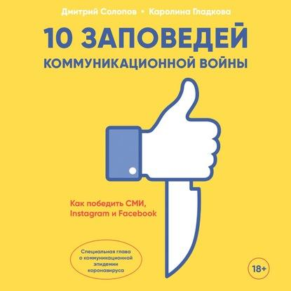 Аудиокнига 10 заповедей коммуникационной войны. Как победить СМИ, Instagram и Facebook (Дмитрий Солопов)