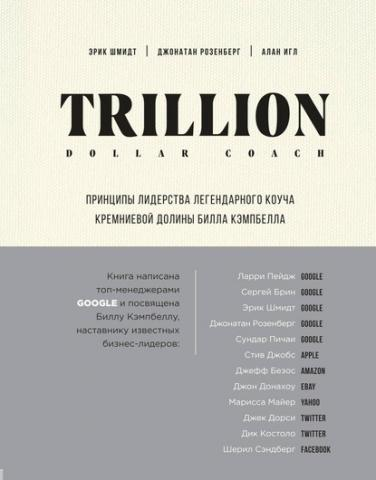 Trillion Dollar Coach. Принципы лидерства легендарного коуча Кремниевой долины Билла Кэмпбелла (Эрик Шмидт)