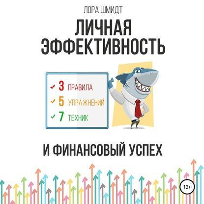 Аудиокнига Личная эффективность и финансовый успех (Лора Шмидт)