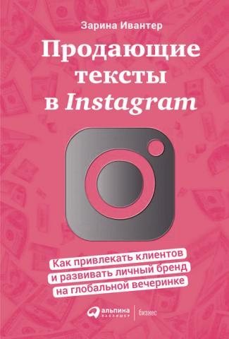 Продающие тексты в Instagram. Как привлекать клиентов и развивать личный бренд на глобальной вечеринке (Зарина Ивантер)