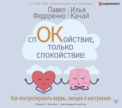 Аудиокнига Спокойствие, только спокойствие! Как контролировать нервы, эмоции и настроение (Павел Федоренко)