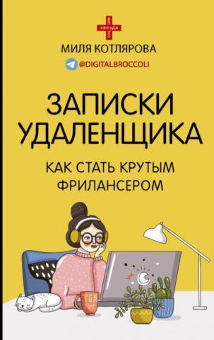 Записки удаленщика. Как стать крутым фрилансером (Миля Котлярова)