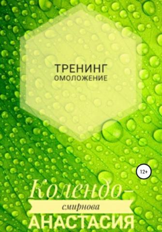 Тренинг Омоложение (Анастасия Колендо-Смирнова)
