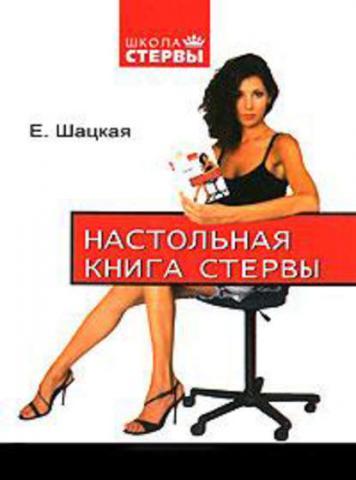 Настольная книга стервы (Евгения Шацкая)