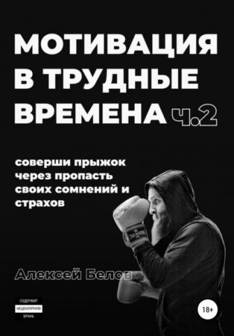 Сила воли (Алексей Константинович Белов)