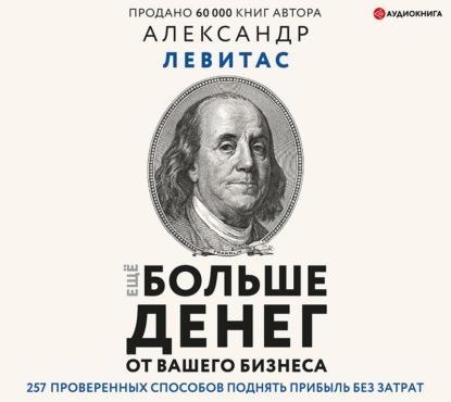 Аудиокнига Еще больше денег от вашего бизнеса (Александр Левитас)