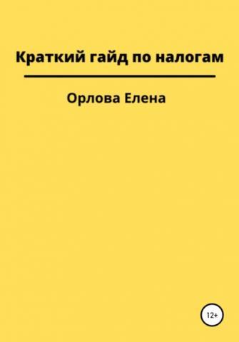 Краткий гайд по налогам (Елена Орлова)