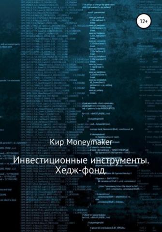 Инвестиционные инструменты. Хедж-фонд (Кир Moneymaker)