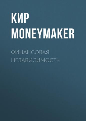 Финансовая независимость (Кир Moneymaker)