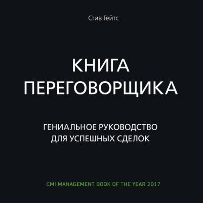 Аудиокнига Книга переговорщика. Гениальное руководство для успешных сделок (Стив Гейтс)