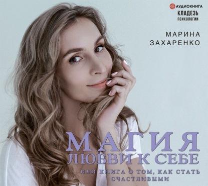 Аудиокнига Магия любви к себе, или Книга о том, как стать счастливыми (Марина Захаренко)