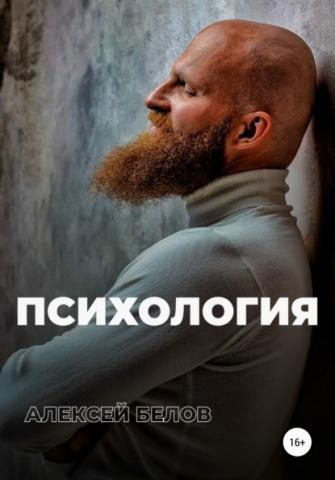 Психология (Алексей Константинович Белов)