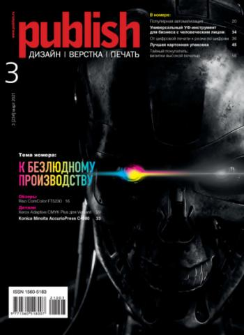 Журнал Publish №03/2021 (Открытые системы)