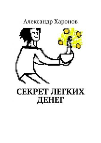 Секрет легких денег (Александр Харонов)