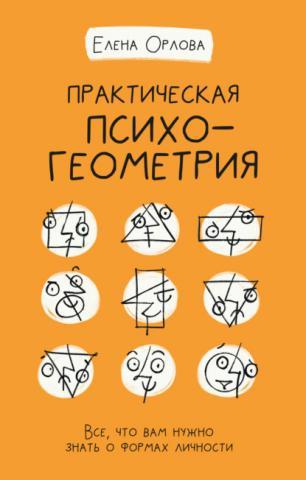 Практическая психогеометрия. Все, что вам нужно знать о формах личности (Елена Александровна Орлова)