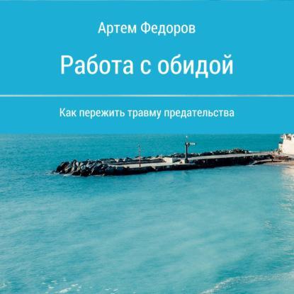 Аудиокнига Работа с обидой (Артем Иванович Федоров)
