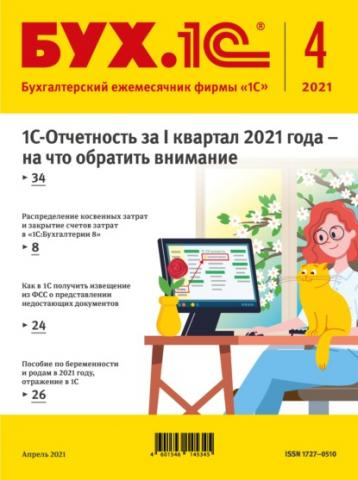 БУХ.1С №4 2021 г. (+ epub) (Группа авторов)