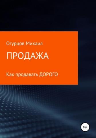 Продажа (Михаил Огурцов)