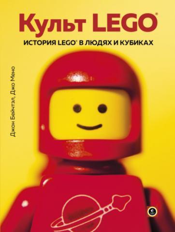 Культ LEGO. История LEGO в людях и кубиках (Джо Мено)