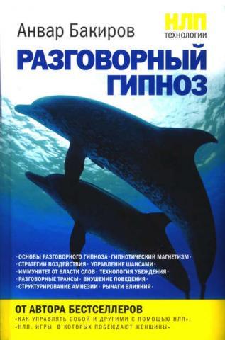 НЛП-технологии: Разговорный гипноз (Анвар Бакиров)
