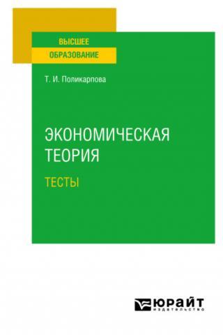 Экономическая теория. Тесты. Учебное пособие (Тамара Ивановна Поликарпова)