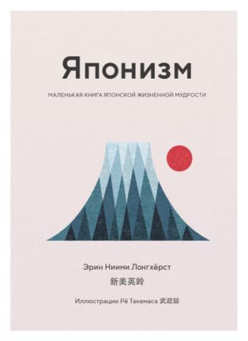 Японизм. Маленькая книга японской жизненной мудрости (Эрин Ниими Лонгхёрст)