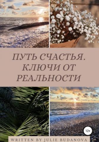 Путь счастья. Ключи от реальности (Юлия Александровна Буданова)