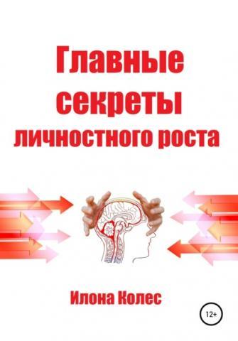 Главные секреты личностного роста (Илона Владимировна Колес)
