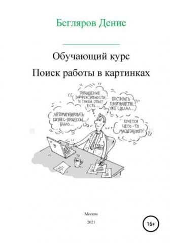 Обучающий курс: поиск работы в картинках (Денис Андреевич Бегляров)