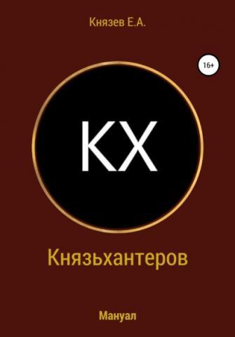 Князьхантеров. Мануал (Егор Александрович Князев)