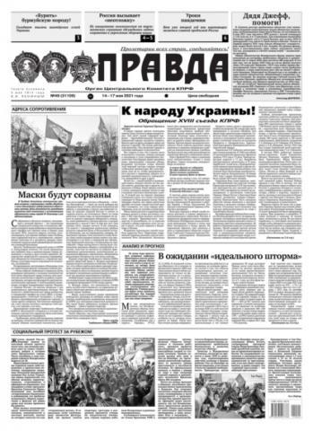 Правда 49-2021 (Редакция газеты Правда)