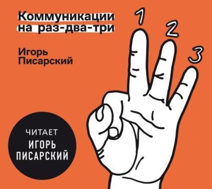 Аудиокнига Коммуникации на раз-два-три (Игорь Писарский)