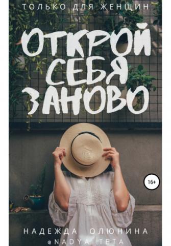 Открой себя заново (Надежда Сергеевна Олюнина)