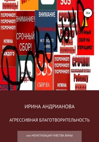 Агрессивная благотворительность (Ирина Андрианова)