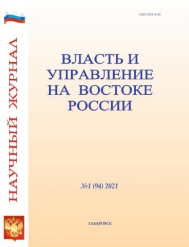 Власть и управление на Востоке России №1 (94) 2021 (Группа авторов)