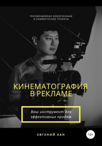 Кинематография в рекламе (Евгений Хан)