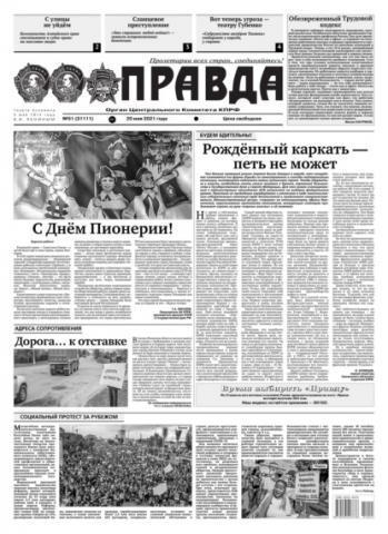 Правда 51-2021 (Редакция газеты Правда)