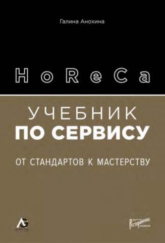 HoReCa. Учебник по сервису. От стандартов к мастерству (Галина Анохина)