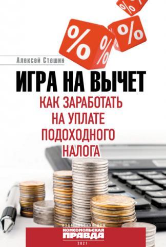 Игра на вычет. Как заработать на уплате подоходного налога (Алексей Стешин)