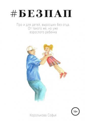 Безпап (Софья Олеговна Королькова)
