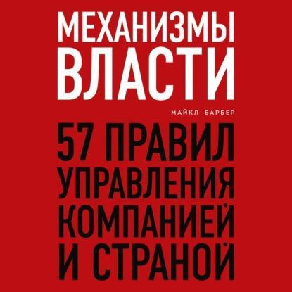 Аудиокнига Механизмы власти. 57 правил управления компанией и страной (Майкл Барбер)