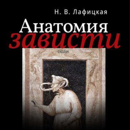 Аудиокнига Анатомия зависти (Н. В. Лафицкая)