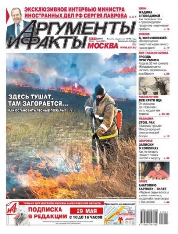 Аргументы и Факты Москва 21-2021 (Редакция газеты Аргументы и Факты Москва)