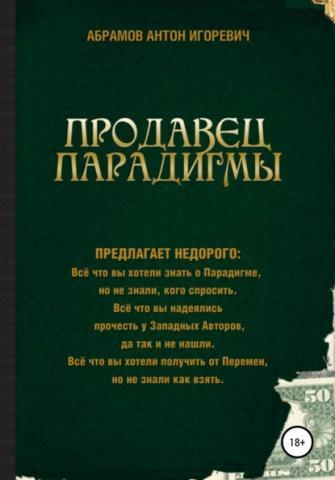 Продавец парадигмы (Антон Игоревич Абрамов)