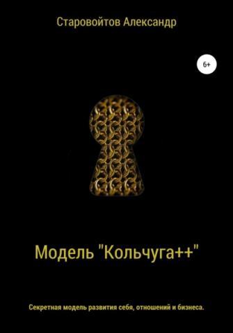 Система «Кольчуга++». Секретная модель развития себя, отношений и бизнеса (Александр Валерьевич Старовойтов)