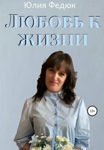 Любовь к жизни (Юлия Анатольевна Федюк)