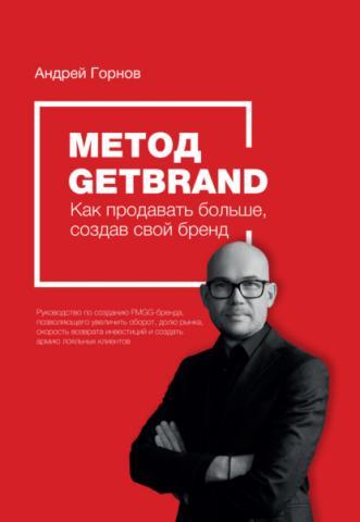 Метод Getbrand. Как начать продавать больше, создав свой сильный бренд: пошаговая инструкция (Андрей Горнов)