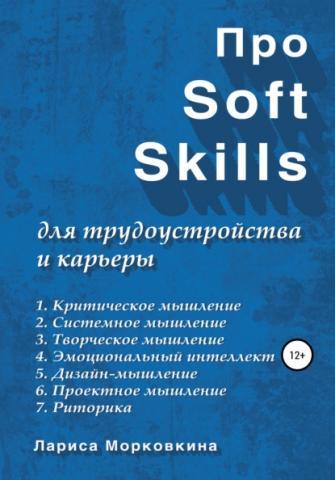 Про Soft Skills для трудоустройства и карьеры (Лариса Морковкина)